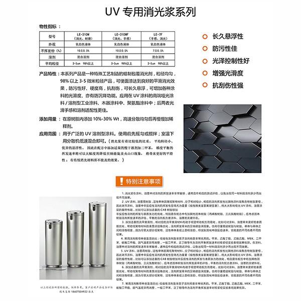 UV消光浆(哑浆)